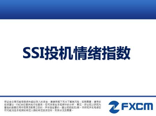 福匯視頻-SSI