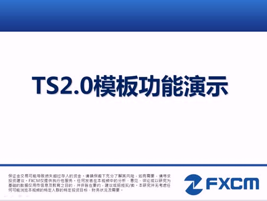 TS2模板功能