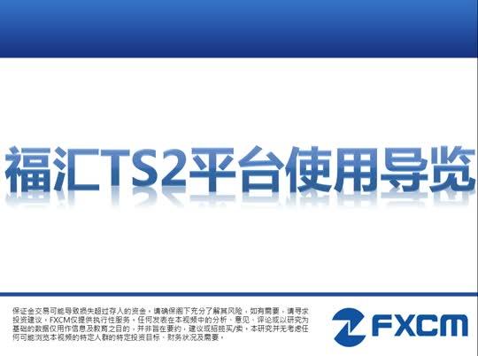 福汇TS2平台使用导览