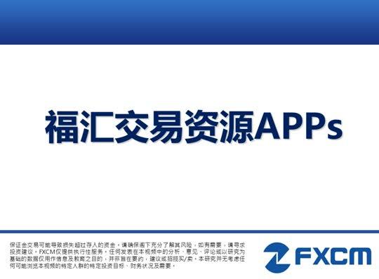 福匯視頻 交易資源Apps