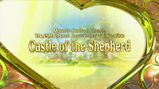 The 29th Anniversary Celebration of Manmin Central Church preview image