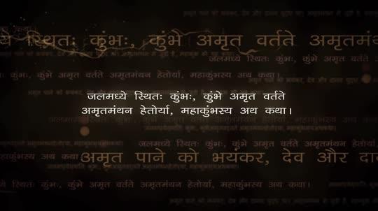 Mahakumbh - Ek Rahasya, Ek Kahani