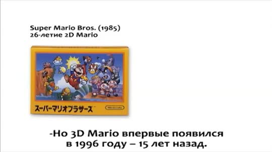 supermario3dland_ruru-ll-red_pepper_russian_bitrate_5000